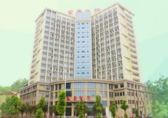 号外!祝贺重庆市安康医院采购我公司产品