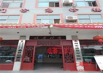 祝贺道县中医院与上海企仁达成合作